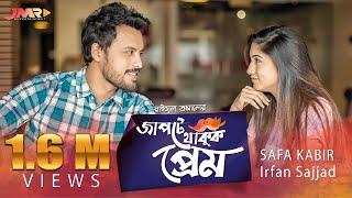 ♥️ Japte Thakuk Prem ♥️ Bangla New Natok 2018    Safa Kabir    Irfan Sajjad     Raisul Tomal