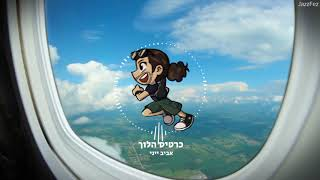 One Way Ticket - כרטיס הלוך