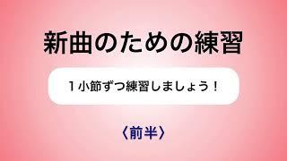 彩城先⽣の新曲レッスン〜1 ⼩節ず つ 3-1 前編〜のサムネイル