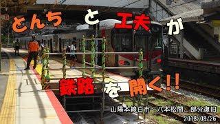 山陽本線部分復旧区間(白市~八本松駅間)に、JR西のとんちと工夫を見た!!!