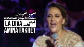 أمينة فاخت مسموح ياللي تعذر / Amina Fakhet masmouh yalli taadher