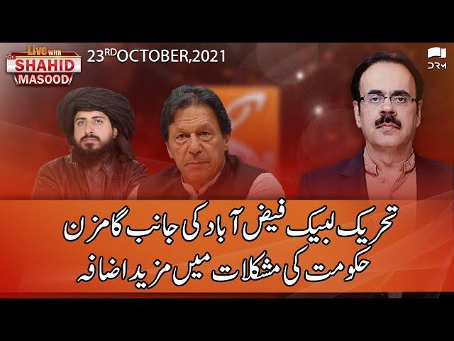Live with Dr Shahid Masood   23 October 2021   GNN