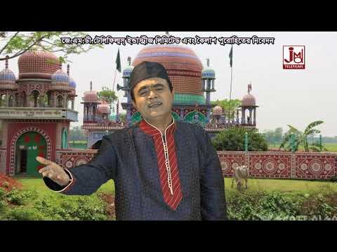 Sujan Biswas:- Nabi Amar Nabi || Jmd Telefilms In LTD