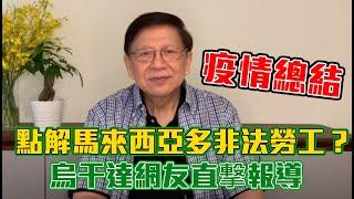 疫情總結 點解馬來西亞多非法勞工?烏干達網友直撃報導〈蕭若元:蕭氏新聞台〉2020-05-29