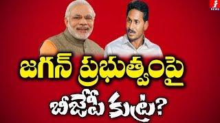 gratis download video - సిక్కిం ఫార్ములా వాడుతున్న బీజేపీ! | YS Jagan Vs BJP In AP | Spot Light | iNews