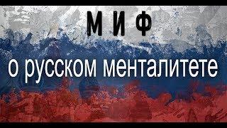 Миф о русском менталитете