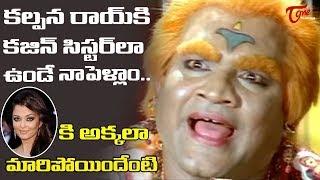 కల్పన రాయ్ కి కజిన్ సిస్టర్ లా ఉండే నా పెళ్లాం ఇలా మారిందేంటి | Telugu Comedy Scenes | TeluguOne