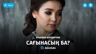 Альбина Шардарова - Сағынасың ба (аудио)