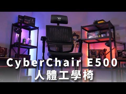 曜越TT 開箱最新產品 CyberChair E500 人體工學椅