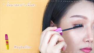 SistaCafe Channel : How to แต่งหน้า Everyday Look โทนส้ม