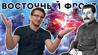 Сталин отменяет Battlefield V
