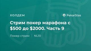 Стрим покер марафона с $500 до $2000. Часть 9
