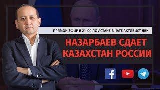 НАЗАРБАЕВ СДАЕТ КАЗАХСТАН РОССИИ
