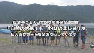 認定NPO法人日本釣り環境連盟 釣り体験