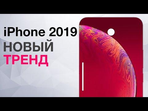 iPhone 2019 - Новый тренд   Что готовит Samsung для Galaxy S10 и другие новости