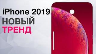 iPhone 2019 - Новый тренд | Что готовит Samsung для Galaxy S10 и другие новости