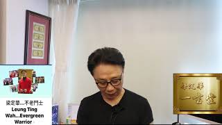 2019-03-24 賽後分析【梁定華一言堂】