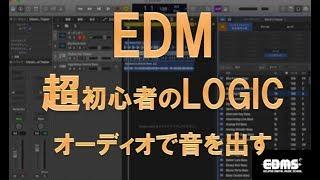 DAW超初心者講座③ LOGIC PRO X オーディオで音を出す方法