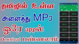 Mp3 Free Mp3 Download Tamil Song