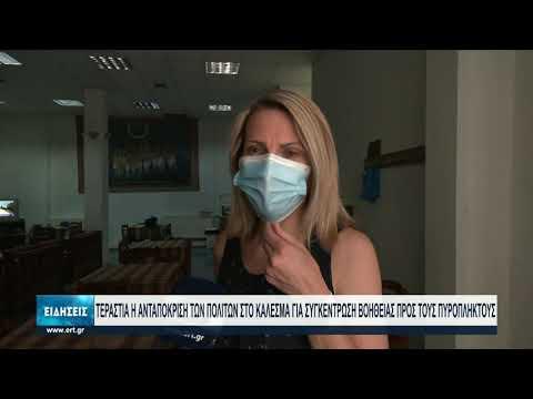 Θεσσαλονίκη: Συγκινητική  η προσφορά βοήθειας προς τους πυρόπληκτους    10/08/2021   ΕΡΤ