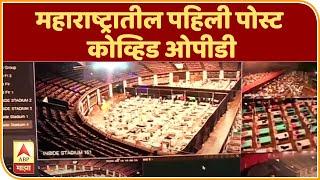 Web Exclusive | महाराष्ट्रातील पहिली पोस्ट कोव्हिड ओपीडी | ABP Majha