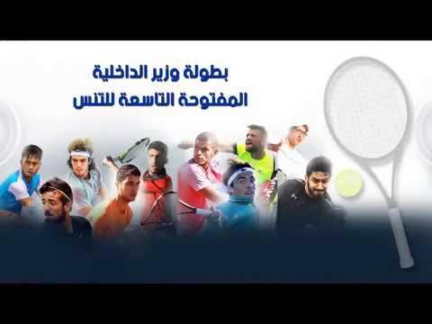 الاستعدادات لبطولة وزير الداخلية للتنس 28/3/2019
