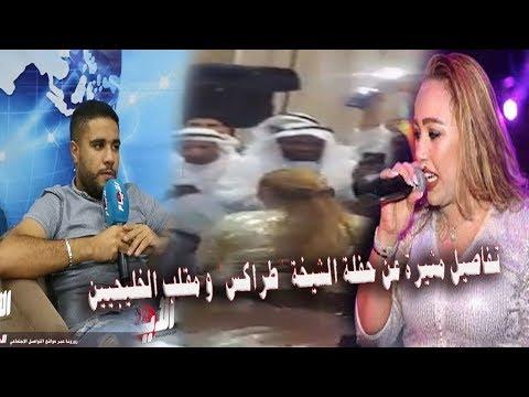العرب اليوم - شاهد: تفاصيل حفلة الشيخة