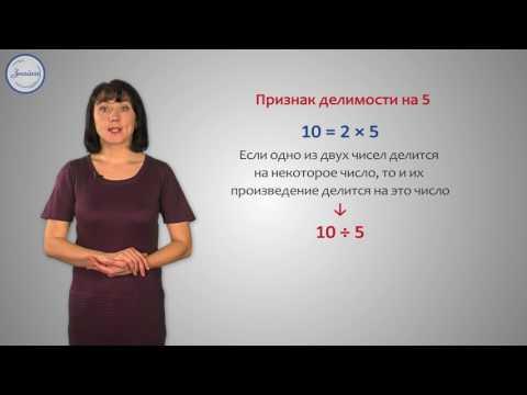 Признаки делимости на 2, 5, 10, 4 и 25