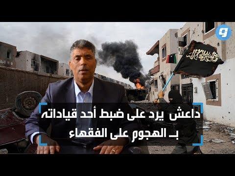 فيديو بوابة الوسط | «داعش» يرد على ضبط أحد قياداته بـ«الهجوم على الفقهاء»