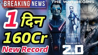 2.0 1st Day Record Breaking Box Office Collection
