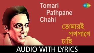Tomari Pathpane Chahi with lyrics   Shyamal Mitra   - YouTube