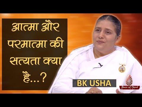आत्मा और परमात्मा की सत्यता क्या है...? BK Usha Behn | Brahma Kumaris