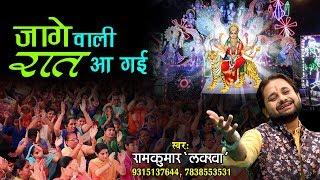 Ram Kumar Lakkha New Song !! Jaage Wali Raat Aa Gai !! Mata Rani Bhajan