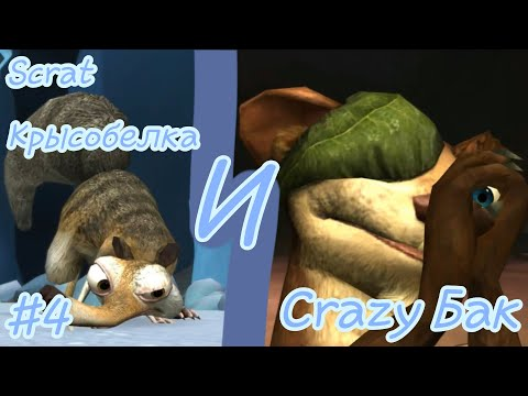 Леднниковый Период 3: Эра Динозавров| игра) прохождение) #4 Scrat - Крысобелка и Crazy Бак