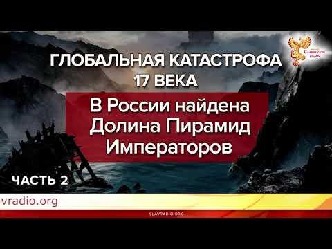 В России найдена Долина Пирамид Императоров.  Глобальная катастрофа 17 века часть 2.