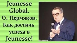 Jeunesse Global.  Узнай от первого БРИЛЛИАНТА среди русскоязычных, как достичь  успеха в Jeunesse.