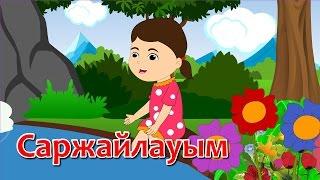 Саржайлауым | Казахские детские песни | Kazakh Folk Song