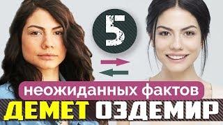 Demet Ozdemir. 5 Unexpected Facts | ENG Subtitles
