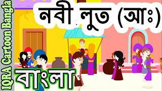 নবী লূত (আ) - ইসলামিক কার্টুন || IQRA Cartoon || নবীদের গল্প || Prophet story bangla