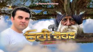 Ohi Boharh  ਓਹੀ ਬੋਹੜ  Mandeep Khurmi Himmatpura  Jashu Records  Latest Punjabi Song 2017
