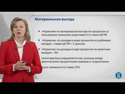 Обновленный курс «Налоги». Лекция 4