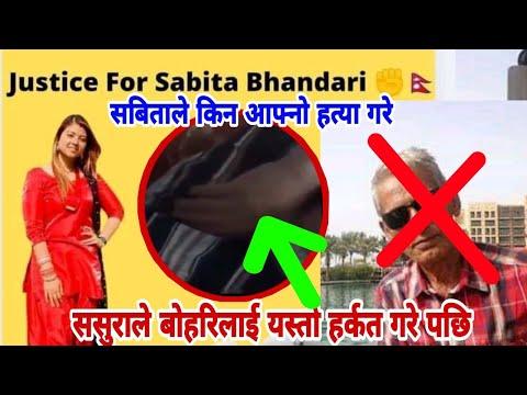 #justiceforsabitabhandari // आफ्नै बुहारीलाई यस्तो हर्कत गरे ससुरा बाउले   Chitwan kanda//sabita