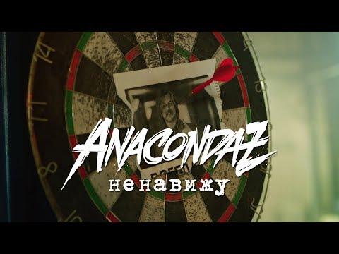 Anacondaz — Ненавижу (Official Music Video, 2017)
