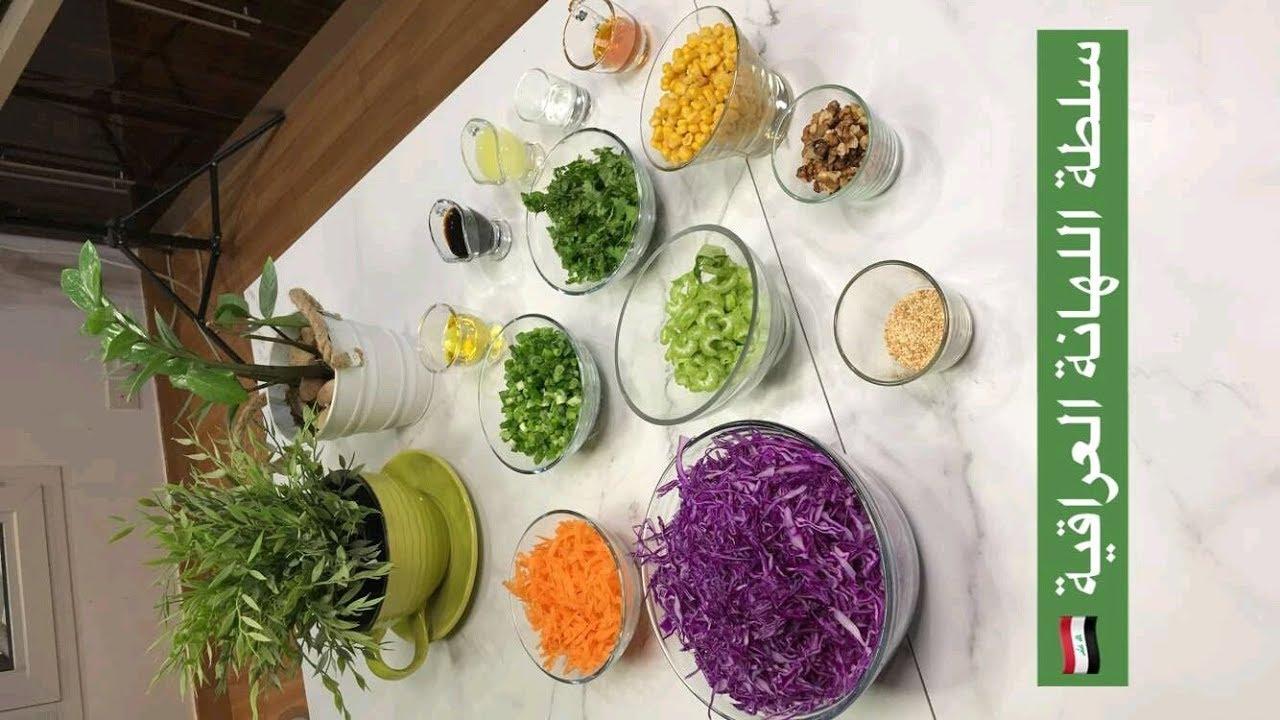 lahanah salad