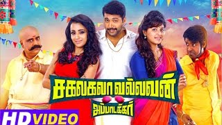 Sakalakala Vallavan | Jayam Ravi,Thirsh,Anjali,Soory | Tamil Full Movie HD
