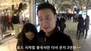 preview picture of video 'TURKEY  TRIP  DAY1,( Istanbul )'