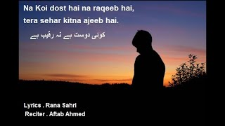 Lyrics Rana Sahri || Reciter Aftab Ahmed کوئی   - YouTube