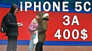 ДЕВУШКА ПРОДАЁТ IPHONE 5C ЗА 26000 РУБЛЕЙ (400$)