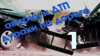 Аварии с видеорегистраторов. 1