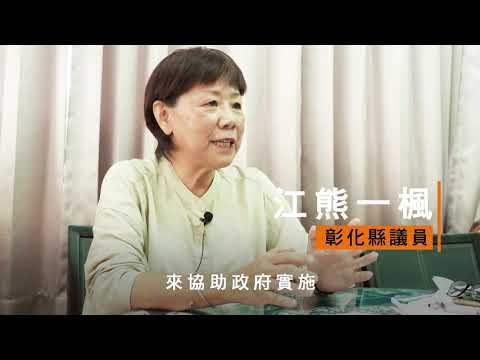 109 08 江熊一楓 農藥(另開Youtube視窗)